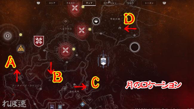 destiny2-moon-lostsectormap