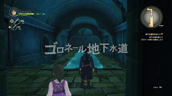 ninokuni2_story01map1