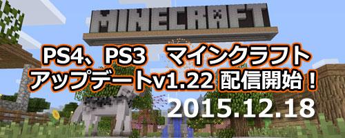 Minecraft_PlayStation4Editi