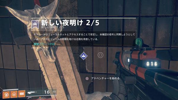 destiny2questyoake2_3