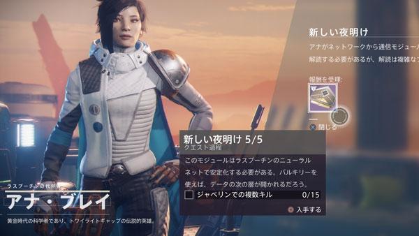 destiny2questyoake5_1