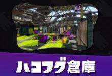 Splatoon_map_02hakohugu