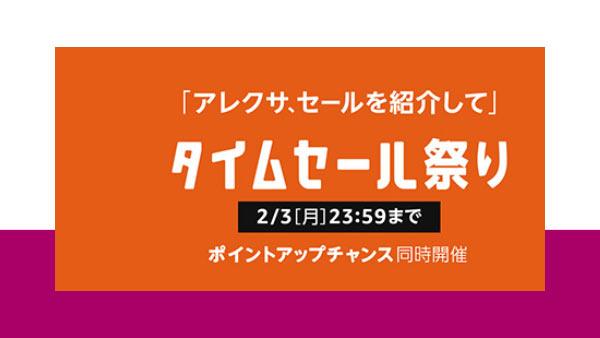sale2020-0201-0203-b