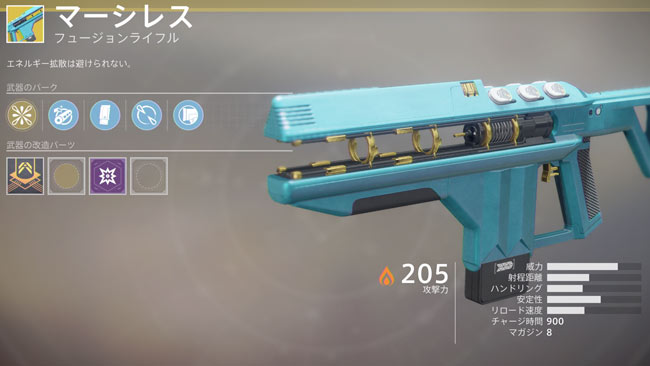 destiny2exotic_201merciless