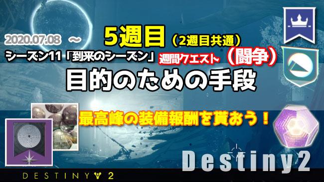 destiny2-s11-0708-quest3-3