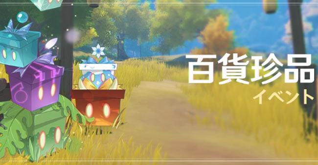 genshin-event202101-merchan