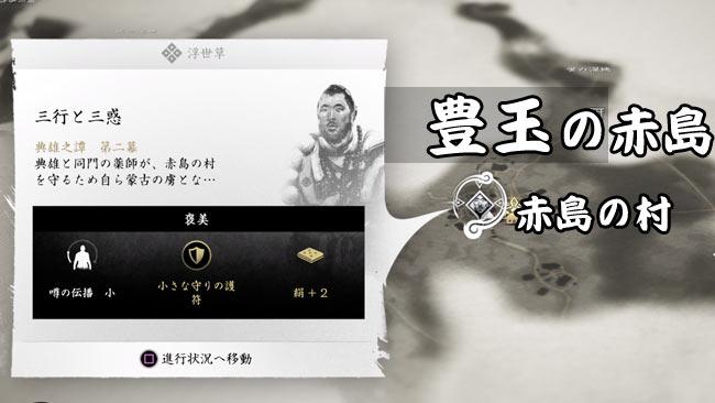 ghostof-tsushima-kusa22-0