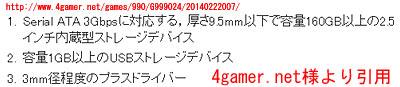 PS4update07