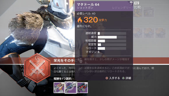 glory1weapon