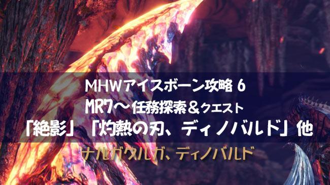 mhwib_quest6-glavenus-narga