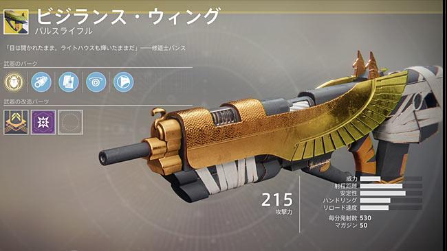 destiny2exotic_002vigilance1