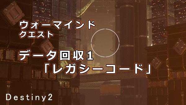 destiny2dlc2quest2data1