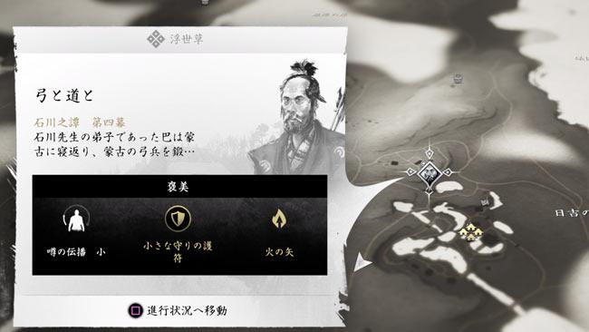 ghostof-tsushima-kusa19-1