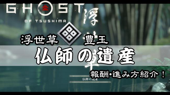 ghostof-tsushima-kusa-45