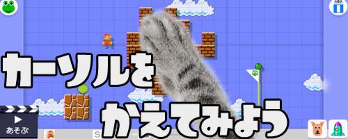 Mario_hand0
