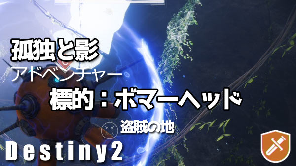 d2year2_story6adv3_0