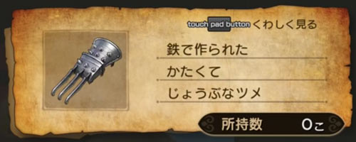 dqh2_claw