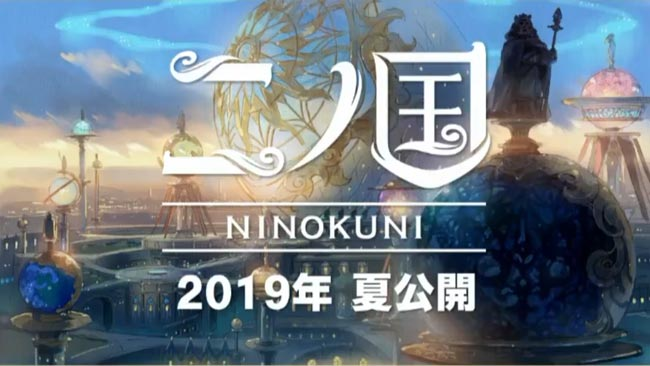 ninokuni2019