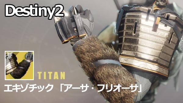 destiny2forsaken_titanexoti