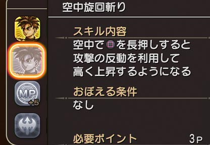 skill_senkai