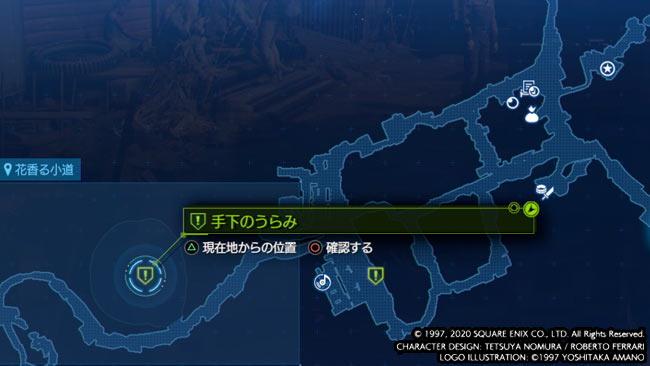 ff7r-c14-quest18-2
