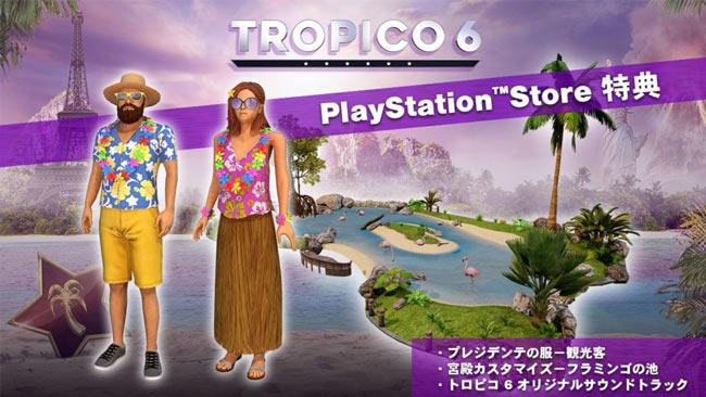 tropico6ps4dl