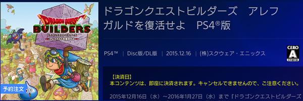 DQBYOYAKU_PS4