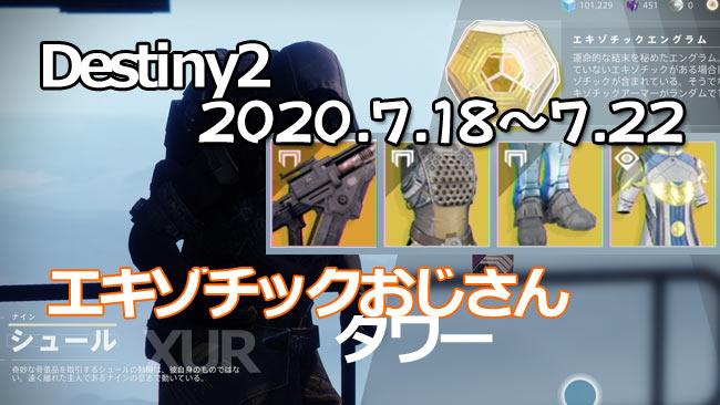 destiny2-xur-0718