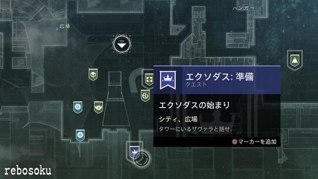 destiny2-0708-quest4-1
