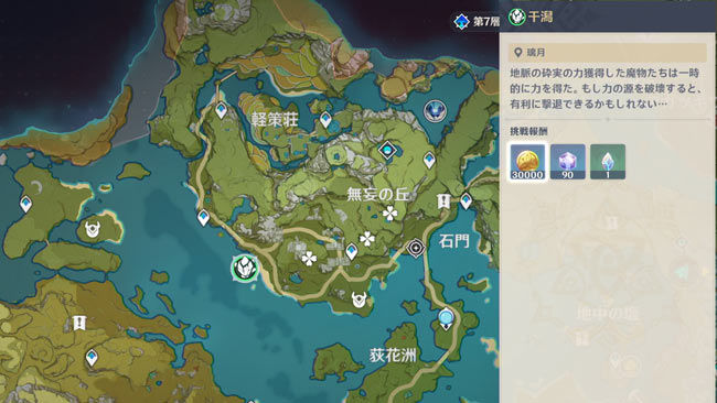 genshin-202105energy-3-2-1