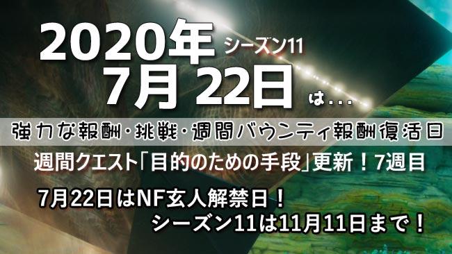 destiny2-2020-0722-1