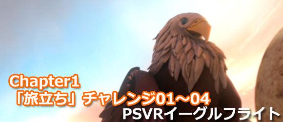 eagleflight_chapter1