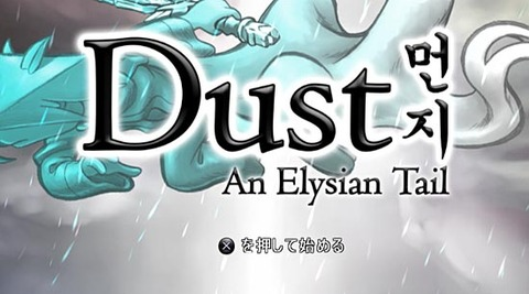 ps4dust