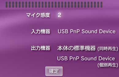 shuuhen_soundusb
