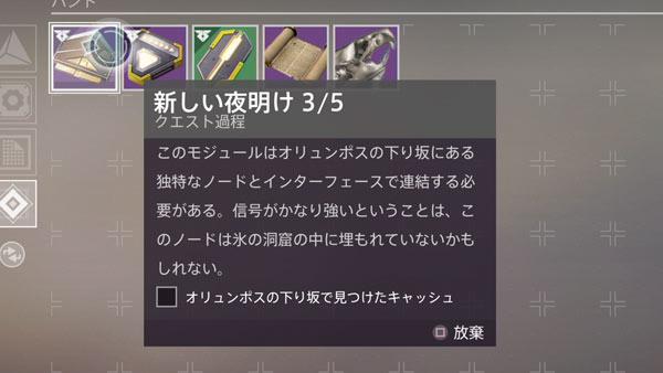 destiny2questyoake3_3