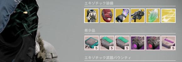 Destiny_20150529xur0