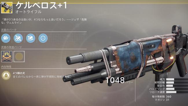 destiny2-Cerberus-2020-10