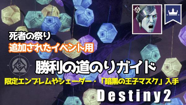 destiny21017evt03title