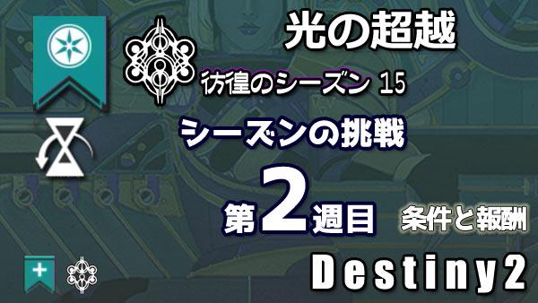 destiny2-season15-pass2