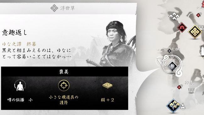 ghostof-tsushima-kusa33-1