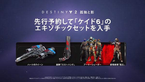 destiny2_0905_y2