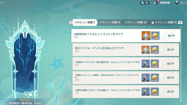 genshin-windblume-event4-11
