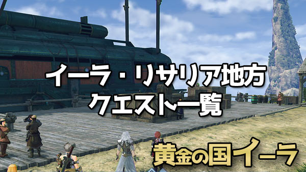 xenoblade2tornaquest_all1