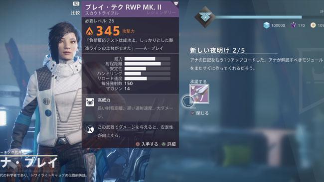 destiny2questyoake2_4