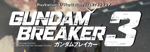 gbreaker3_8