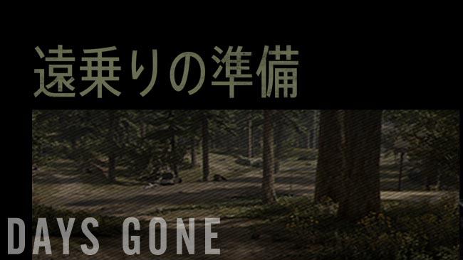 daysgone_story09