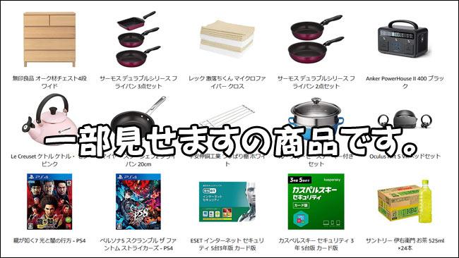 fastsale-0102-1