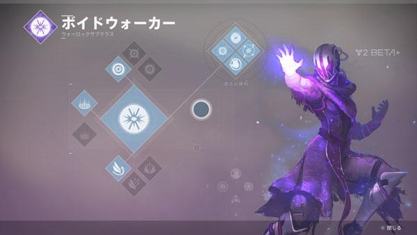 Destiny2VOIDWALKER