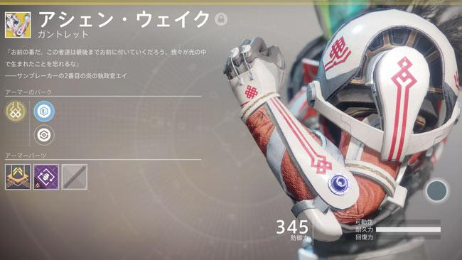 destiny2dlc2t_ashenwake