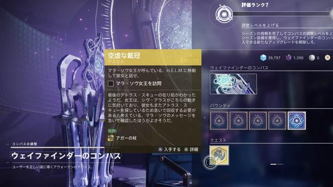 destiny2-s15-quest10-1